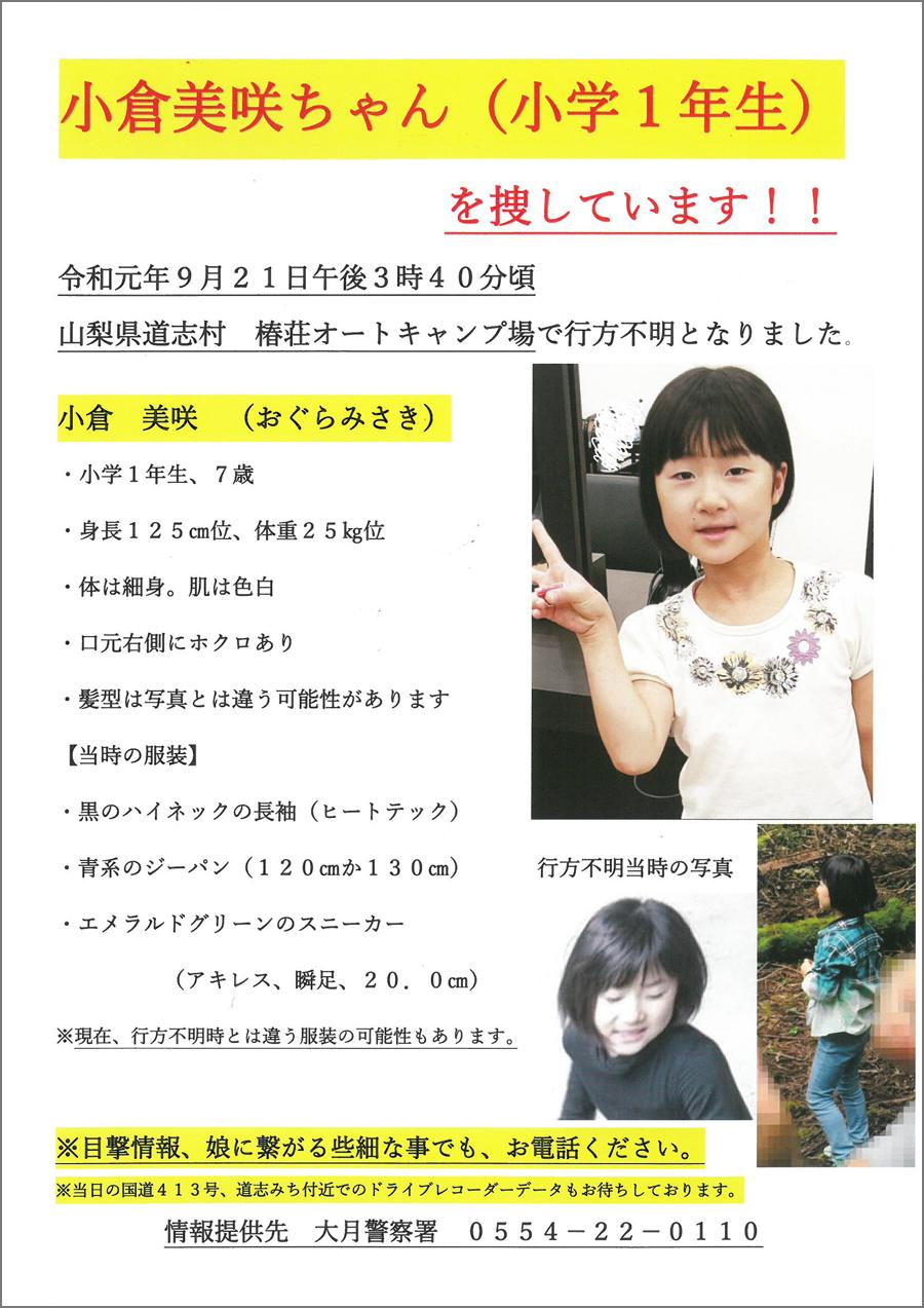 小倉美咲ブログ